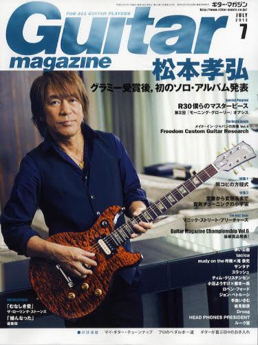 Guitar magazine 7月號/2012 Guitar magazine 7月號/2012