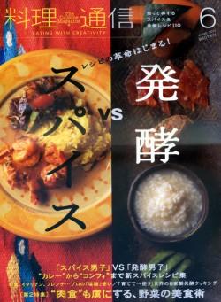 料理通信 6月號/2012 料理通信 6月號/2012