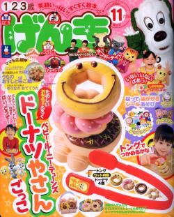 兒童元氣學習誌 11月號/2012