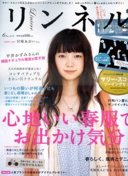 自然生活風格服飾圖鑑 6月號/2012