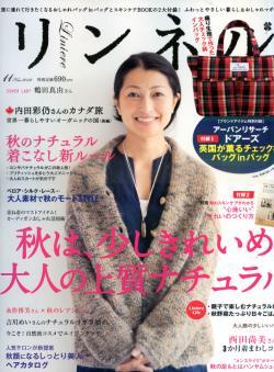 自然生活風格服飾圖鑑 11月號/2012