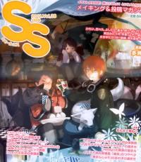 日本插畫新秀作品特集 3月號/2012 SS 3月號/2012