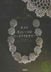 楓由香的花型蕾絲風串珠飾品創作集 楓由香 花