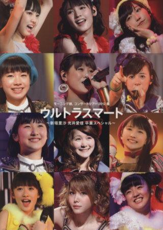 早安少女組春季演唱寫真2012:UltraSmart  娘。2012春