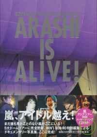 嵐演唱會實況寫真精華:ARASHI IS ALIVE! ARASHI IS ALIVE!