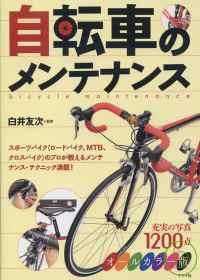 各式自行車維修組裝圖鑑教學 自轉車版