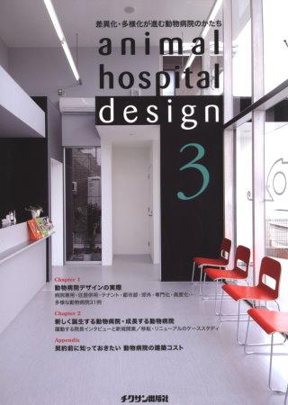 日本動物醫院建築設計實例專集 NO.3 animal hospital design 3