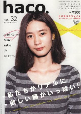 隨性生活流行誌 NO.32 haco.NO.32