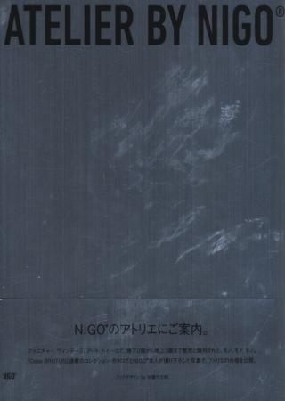NIGO創作生活解析讀本:ATELIER by NIGO ATELIER by NIGO