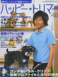 快樂寵物造型專輯 VOL.26:玩具貴賓犬 * VOL.26