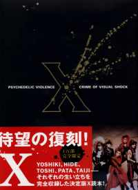 X JAPAN經典天團豪華寫真全紀錄 X PSYCHEDELIC VIOLENCE CRIME OF VISUAL