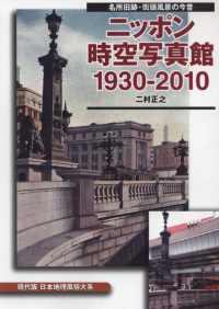 日本古今時空懷舊寫真對照集:1930~2010 時空寫真館1930~2010