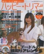 快樂寵物造型專輯 VOL.24:玩具貴賓 * VOL.24