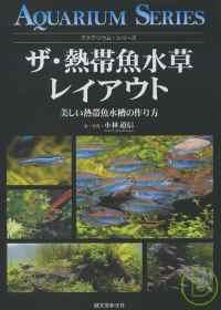 珍奇動物飼育圖鑑:熱帶魚水槽裝飾 .熱帶魚水草