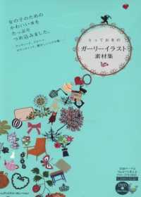 少女情懷風格設計資料集:附DVD-ROM 素材集