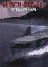 模型重現日本帝國海軍戰役全解說 艦船模型見帝國海軍戰