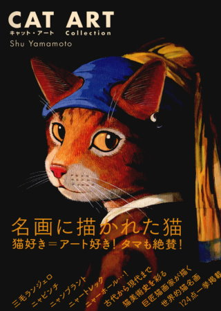 世界名畫主角變身貓咪創意作品集 ‧ 名畫描貓