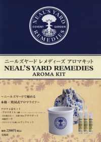 NEAL`S YARD REMEDIES芳香精油情報豪華特典