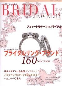 最新時尚珠寶流行趨勢大特集 2012 2012