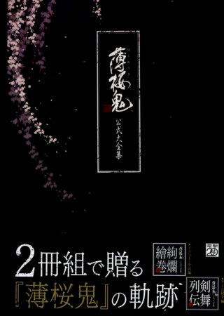 薄櫻鬼豪華精裝公式畫集:2冊組 薄櫻鬼公式大全集 2本