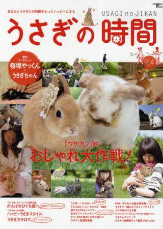 可愛兔子飼養知識專集 NO.4 時間no.4 2009