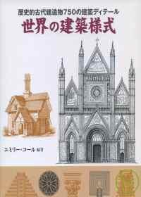 世界古代建築物樣式解析大事典 世界建築樣式