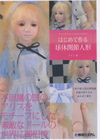 球體關節人形製作入門圖說講座 作球体關節人形