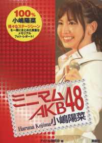 AKB48演藝生活特寫隨身手冊:小(山鳥)陽菜 AKB48 小陽菜