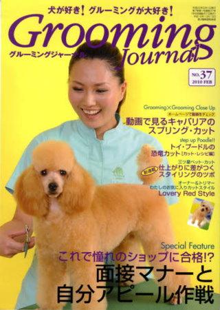 汪汪剪毛造型技術專門誌 NO.37 37