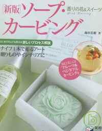肥皂雕刻美麗造型集:花卉&可口甜點 新版.