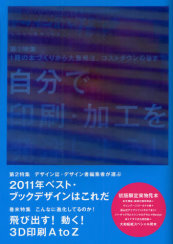 印刷品加工設計大研究 VOL.15