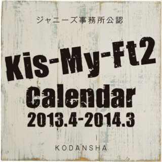 日本偶像學年曆2013~2014:Kis-My-Ft2 Kis-My-Ft22013.04~2014.03
