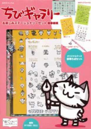 動物小畫廊特製流行文具收藏組合 樂BOOK