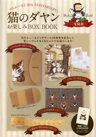 達洋貓30週年紀念珍藏附錄組合 貓 樂BOX BOOK