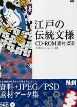 日本江戶時代傳統紋樣素材集:附CD-ROM 江戶傳統文樣CD-ROM素材250