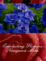 蜷川實花攝影作品集:永恆之花 永遠花