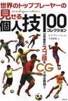世界頂尖足球高手技術秘訣100招 世界見個人技100