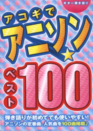 日本超人氣動畫歌曲吉他彈唱樂譜100選 彈語100