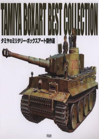 TAMIYA軍事武器戰車插畫作品精選 傑作選