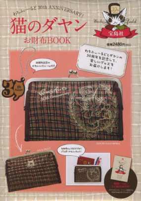 達洋貓30週年紀念單品:格紋長夾口金包 貓 財布BOOK