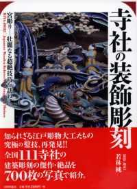拜訪全日本寺廟雕刻藝術裝飾鑑賞集 寺社裝飾彫刻
