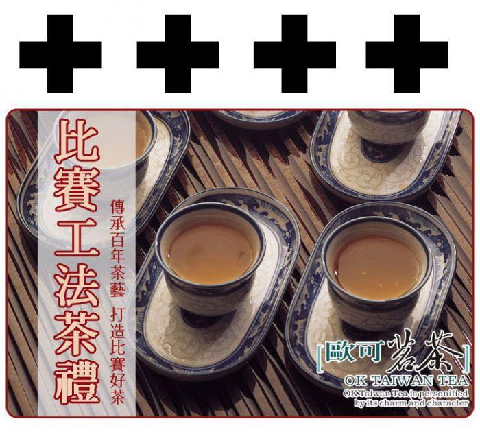 《歐可茶葉》瘋狂試茶福袋