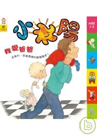 小太陽1-3歲幼兒雜誌 8月號/2009
