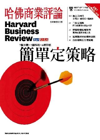哈佛商業評論全球中文版 9月號/2012 第73期