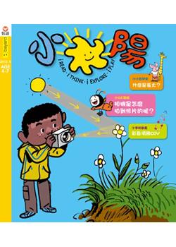 小太陽4-7歲幼兒雜誌 5月號/2012