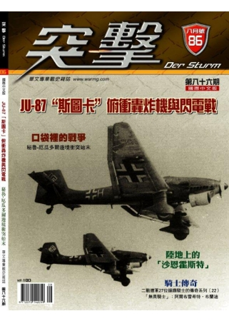 突擊雜誌 Der Sturm 8月號/2012 第86期