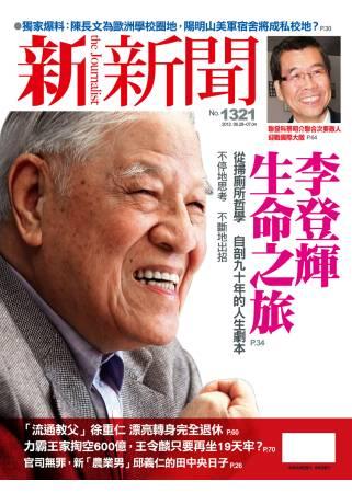 新新聞 2012/6/28 第1321期