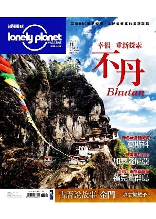 孤獨星球Lonely Planet 9月號/2012 第11期