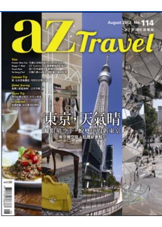 az旅遊生活 8月號/2012 第114期