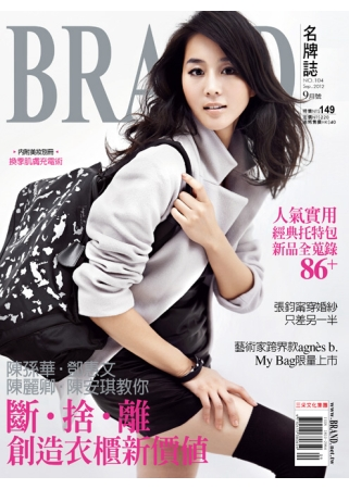 BRAND名牌誌 9月號/2012 第104期 BRAND